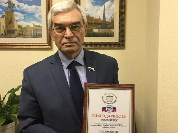 Депутат Госдумы Михаил Гулевский получил благодарность за работу